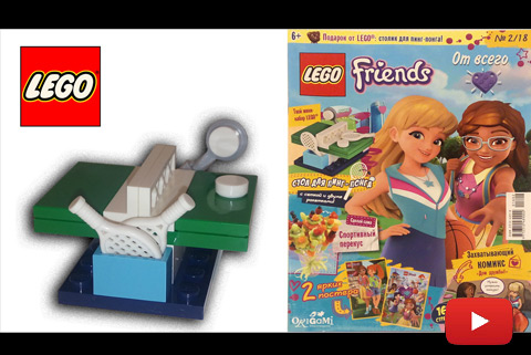 Обзор журнала LEGO Friends № 2 2018 года