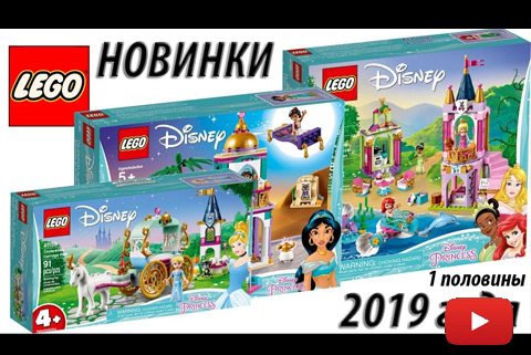 Новинки 2019 года. LEGO Disney Princesses