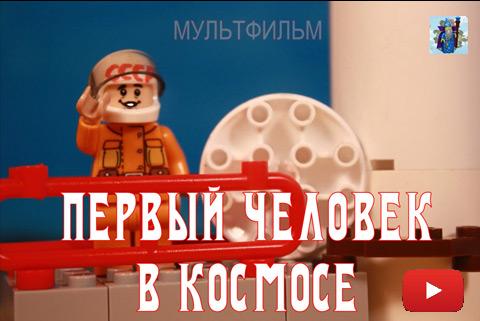 """Мультфильм """"Первый человек в космосе"""""""
